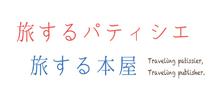 旅するパティシエ, 旅する本屋