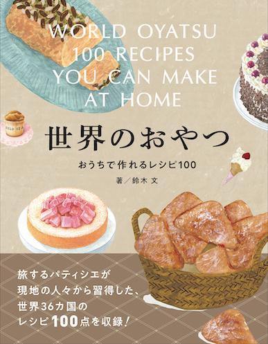 sekainooyatsu_book01