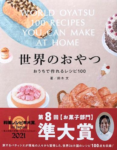 sekainooyatsu_book03