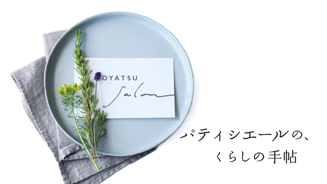 oyatsusalon_new