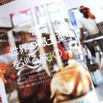 『るるぶ』で、夫婦で綴るコラム「世界の郷土菓子を巡る旅」の連載がスタート!