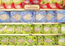 *世界の郷土菓子* フランスの「Calissons d'Aix /カリソン・デクス」